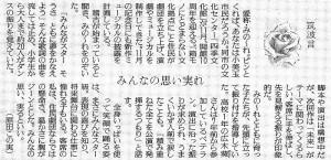 120318-mirairoketto-yomiuri