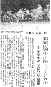 120824-mirairoketto-yomiuri
