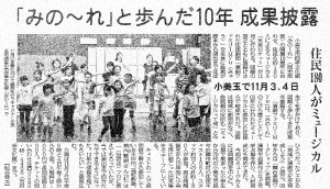 120926-mirairoketto-mainichi