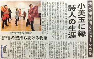 茨城新聞 平成28年3月27日付