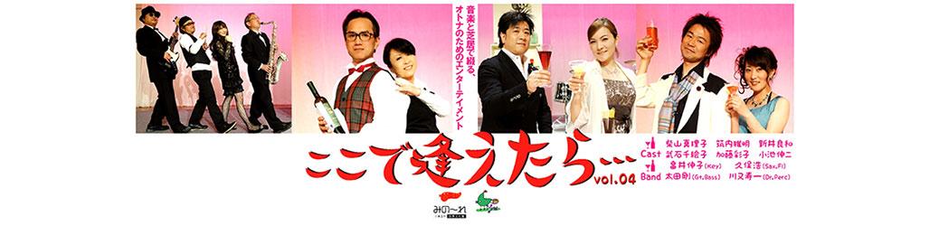【公演終了】平成25年9月末の土日公演「ここで逢えたら…vol.04」~終わりの始まり~