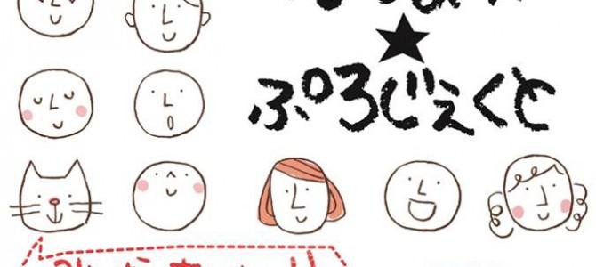 【終了】6月1日(日)14時~16時 はっぴぃ☆ぷろじぇくと