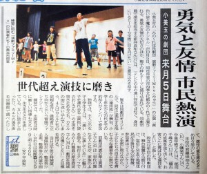 茨城新聞140914