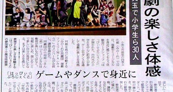 【終了】1月18日(日)14時~17時 はっぴぃ☆ぷろじぇくと ~たのしくミュージカルたいけんしよっ!!~