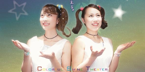 【終了】7月2日(土)3日(日) ミュージカル「Twinkle☆Twinkle~天の川にかいたぼくの夢~」