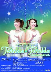 TwinkleTwinkle2016最終