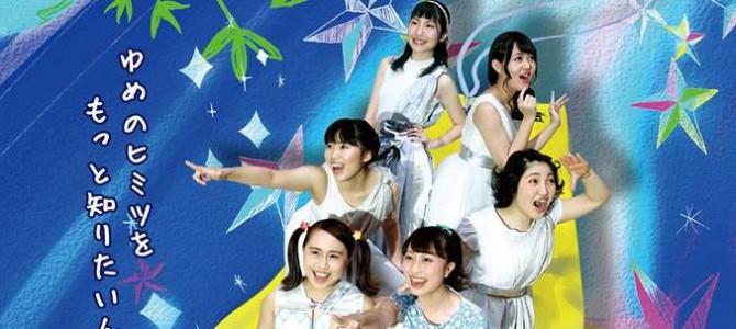 【終了】2017.7.1(土)2(日) MyuユースプロジェクトColorful Shine Theater 『Twinkle☆Twinkle~ゆめさがしの大冒険!~』