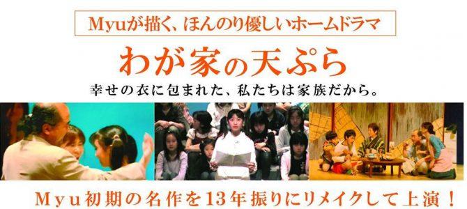 【参加募集中→動画を観てね】2020年10月4日(日) Myuオリジナルミュージカル「わが家の天ぷら」