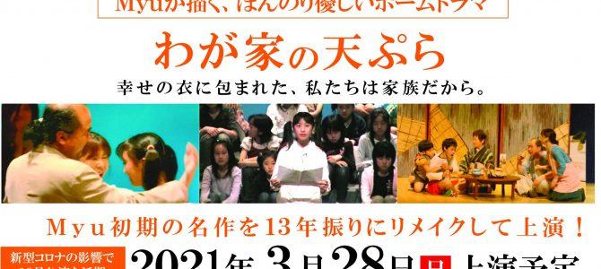 【わが家の天ぷら公演】2021年3月28日(日)上演予定  【出演者対象説明会・体験会】7月5日実施予定