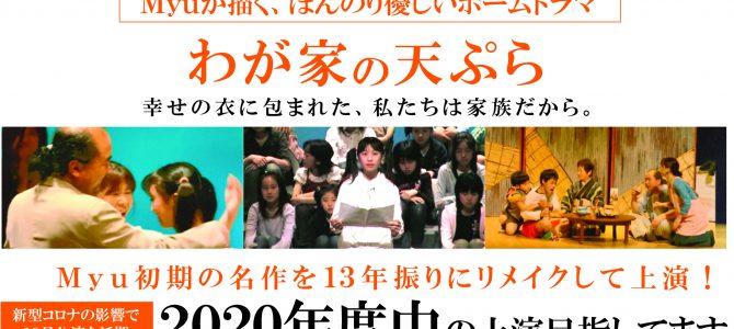 【わが家の天ぷら公演】10月→年度内開催模索 【出演者対象説明会・体験会】6月7日→7月5日に延期